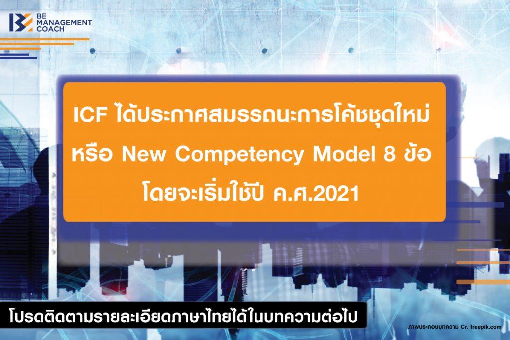 สมรรถนะการโค้ชชุดใหม่ หรือ New Competency Model 8 ข้อ โดยจะเริ่มใช้ปี ค.ศ.2021